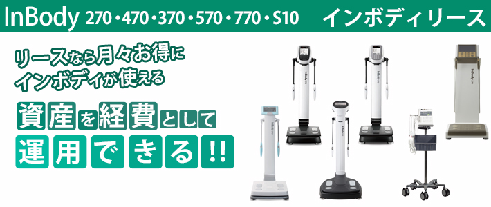 インボディ270・470・370・570・770・S10を販売しています
