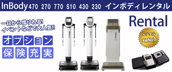 InBody 430・470・230・270・770 インボディレンタル